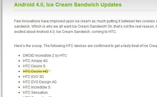 htc desire hd Android4.0ICSアップデートを断念