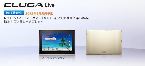 eluga_live