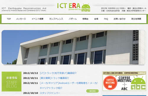 ICT ERA+ABC2012東北