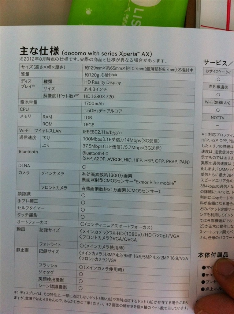 xperia_ax_so-01E_catalog