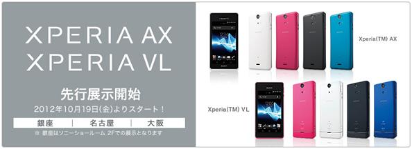 Xperia AX、Xperia VLの製品展示