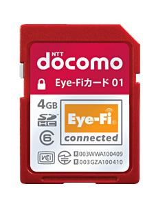 docomo_eye_-fi_card01