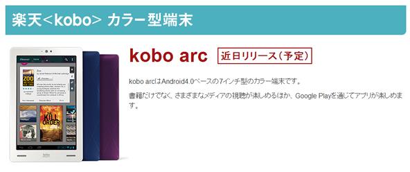 楽天 kobo arc近日発売予定