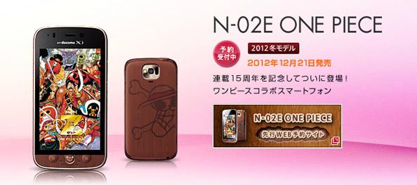 N-02E ONE PIECE