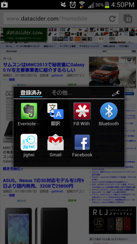 Screenshot_2013-02-07-16-50-36