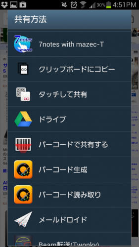 Screenshot_2013-02-07-16-52-00