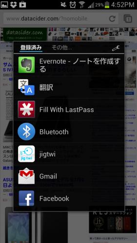 Screenshot_2013-02-07-16-52-32