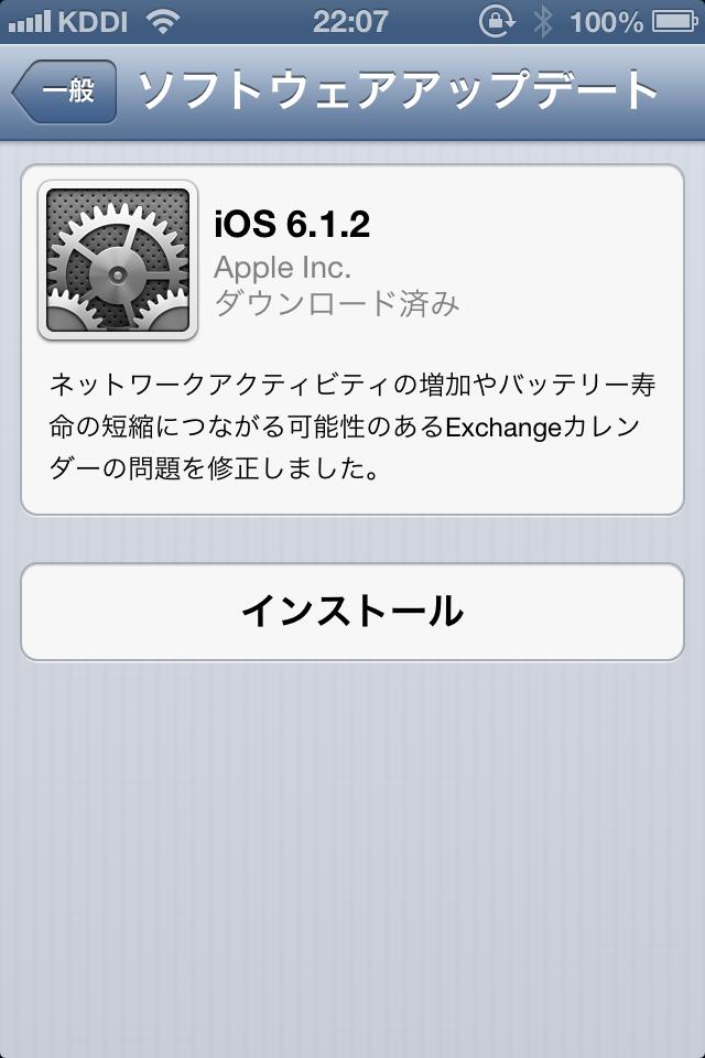 iOS 6.1.2リリース