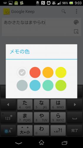 Screenshot_2013-03-21-09-03-28