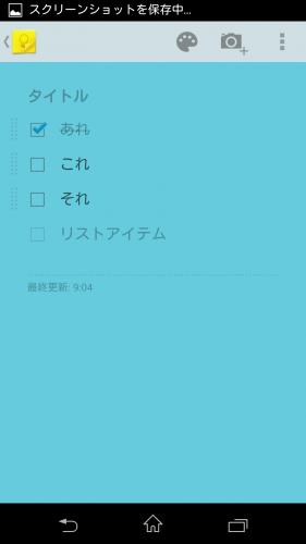 Screenshot_2013-03-21-09-04-56