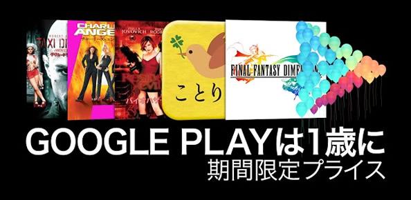 Google Play 1週年記念キャンペーン