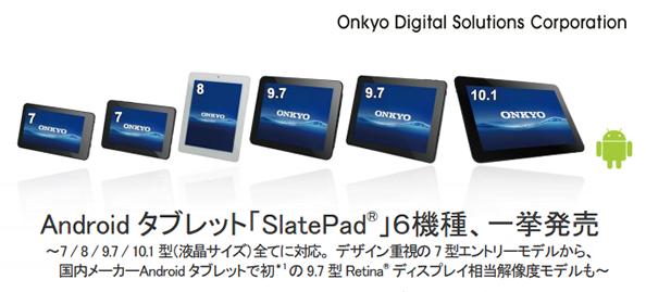 ONKYO SlatePad