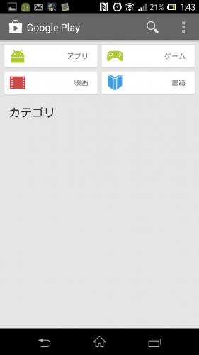 Screenshot_2013-04-10-01-43-44