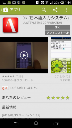 Screenshot_2013-04-10-01-44-06