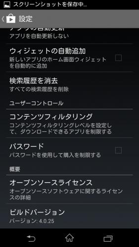 Screenshot_2013-04-10-01-45-27