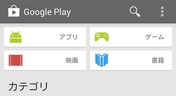 google_play_app_ver4