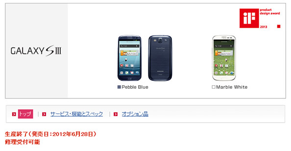 Galaxy S III SC-06D 生産終了