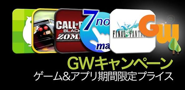 Google Play GWキャンペーン第二弾