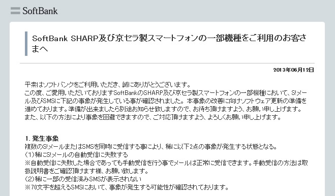 softbank_sharp_kyocera