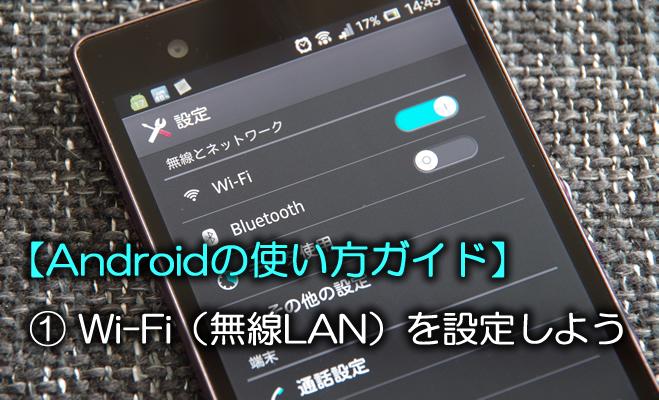 Android使い方ガイド - Wi-Fi(無線LAN)を設定しよう