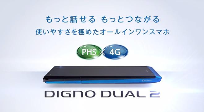 digno_dual_2