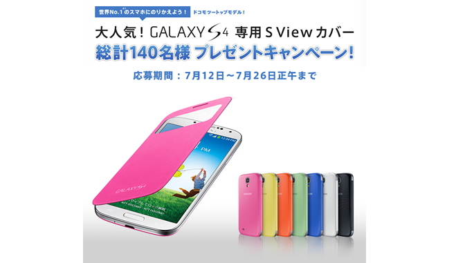 Galaxy S4 キャンペーン