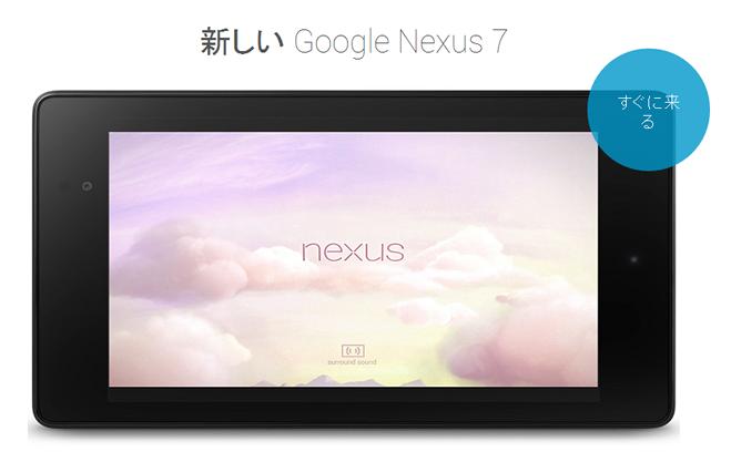 new_nexus7