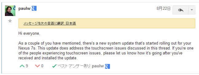 nexus7_update