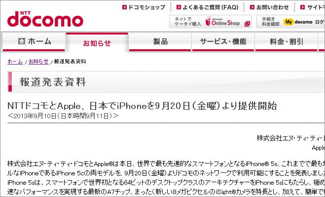 docomo_iphone