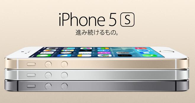 iphone5s_iPhone5c