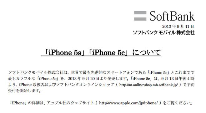 softbank_iphone5s5c