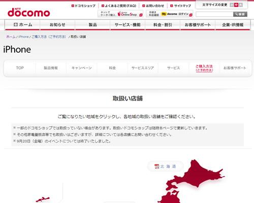 docomo_iphone_shop