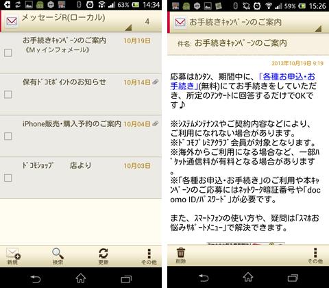 docomo_mail3