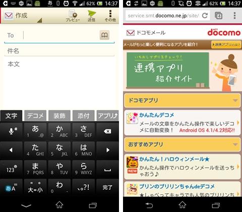 docomo_mail4