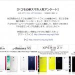 ドコモ、「ドコモの新スマホ人気アンケート」の投票を募集、今のところXperia Z1がトップ