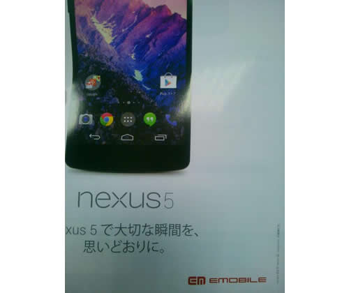 emobile_nexus5