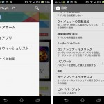 Google Playアプリのバージョン4.4が配信開始、スライドメニューに対応