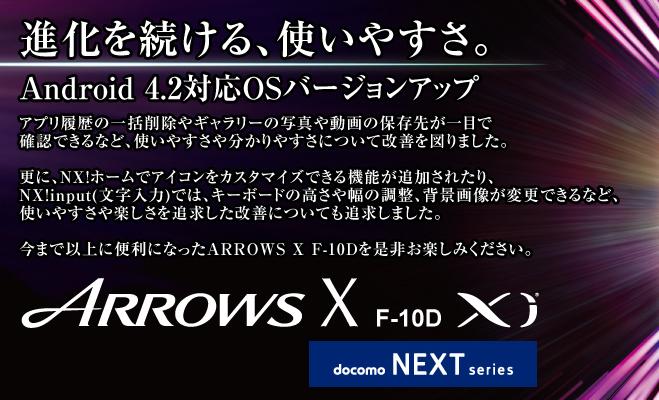 ドコモ「ARROWS X F-10D」にAndroid4.2.2アップデートが配信、アイコンカスタマイズ機能などメーカー独自更新もあり