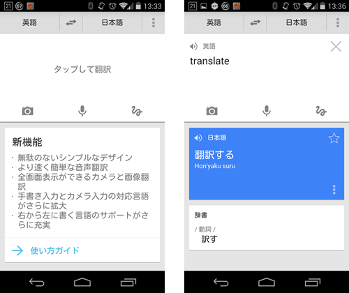 Google翻訳 for Androidアップデート