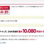 ドコモ、「Xiへおとりかえスマホ割」を11月29日より開始、FOMAスマホからXiスマホへの取替えで月サポが最大10,080円増額