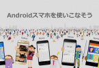 android_smartphone_how_to
