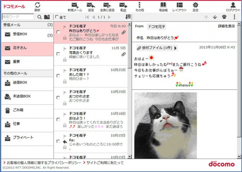 docomo_mail_web