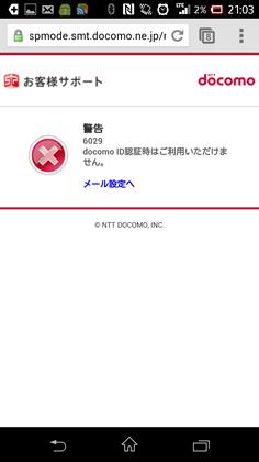 docomomail_web3