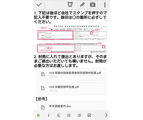evernote_android_ver4point6