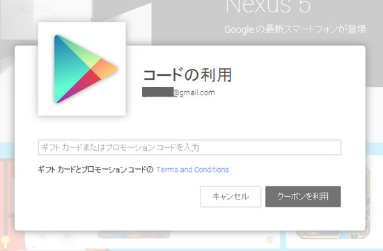 google_play_giftcard