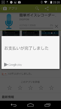 howto_playstore13