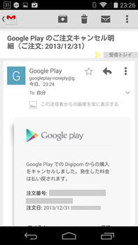 howto_playstore15
