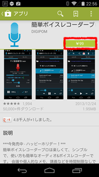 howto_playstore9