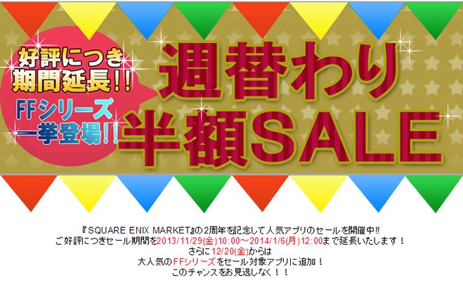 squareenixmarket_campaign