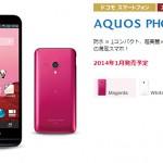 ドコモ「AQUOS PHONE EX SH-02F」の価格情報